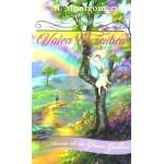 "Valea Curcubeu. Seria ""Anne de la Green Gables"". Vol. 7 - L. M. Montgomery"